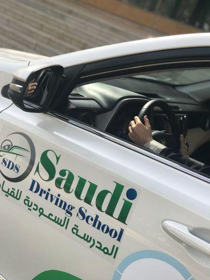 المدرسة السعودية للقيادة للنساء خرائط Google Driving School School Car Door