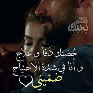 اجمل الصور المعبرة عن الحب 2021 صور حب Love Words Beautiful Arabic Words Mixed Feelings Quotes