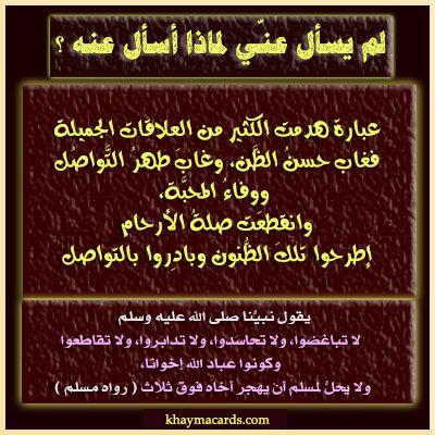 اصلاح ذات البين Quotations Ahadith