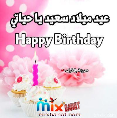 صور تهنئة بعيد الميلاد 2020 تحميل صور تهنئة بعيد الميلاد Happy Birthday Birthdays Birthday