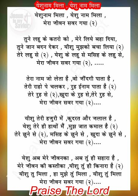 Yeshu Naam Mila Yeshu Naam Mila Jesus Song Lyrics Hindi À¤¯ À¤¶ À¤¨ À¤® À¤® À¤² À¤¯ À¤¶ À¤¨ À¤® À¤® À¤² À¤² À¤° À¤• À¤¸ Jesus Hindi Songs Jesus Songs Worship Songs Lyricsoff.com is the best hindi songs lyrics site you can find on the web, read and sing along with the accurate lyrics of old and latest songs. yeshu naam mila jesus song lyrics