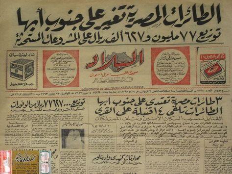 الثلاثاء 4 ربيع الأول 1383 هـ 25 يوليو 1963 مـ Egyptian Newspaper Egypt History Egyptian History