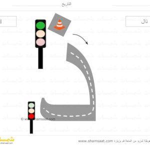 هيا نتعلم أشكال الحروف بتحريك السيارات على الطريق طرق الحروف Arabic Letter Roads Sensory Play ش Arabic Alphabet Learning Arabic Arabic Alphabet For Kids
