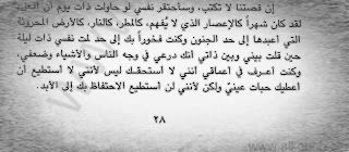 Pin By Nora On سبيشل Quotations Words Math