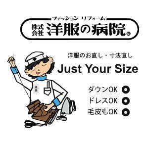 洋服の病院は京都市内に8店舗 洋服のお直し 寸法直しやリサイクルなど 洋服のリフォームの事ならお気軽にどうぞ 洋服 リフォーム 病院 直し