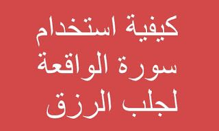 الشيخ الدمياطي لجلب الحبيب 00212623698695 كيفية استخدام سورة الواقعة لجلب الرزق Blog Posts Download Books Blog