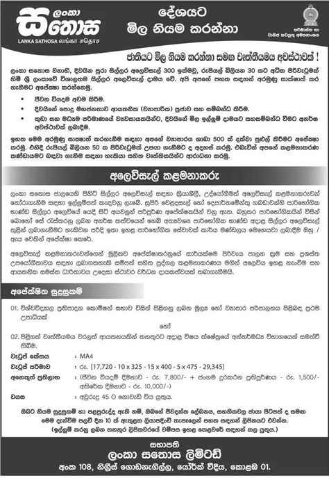 Post of Chief Manager - Technical Services at Bank of Ceylon - target job application form