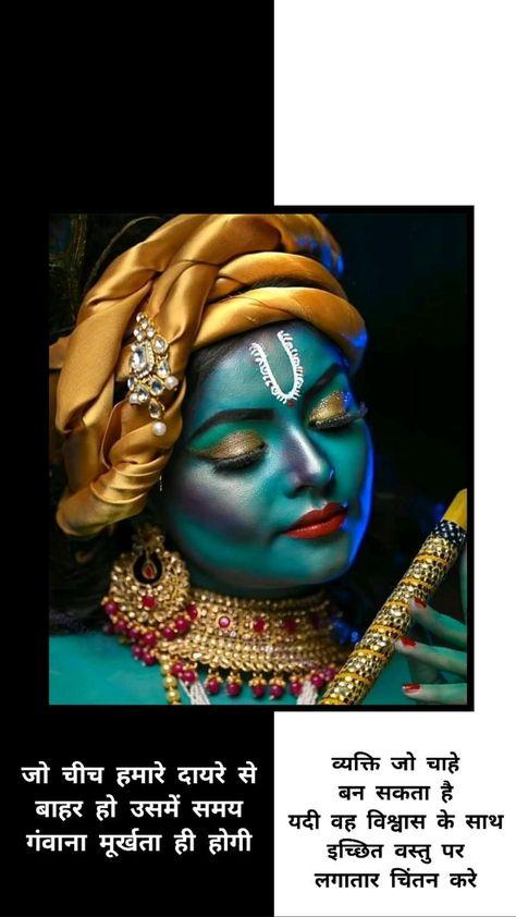 . . . #radhakrishna #radhakrishn #radhakrishnavideos #lovestatustamil #radheradhe #radhakrishnatamil