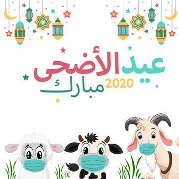 حيوانات في عيد الأضحى 2020 عيد الأضحى 2020 الحيوانات Png وملف Psd للتحميل مجانا Eid Card Template Eid Ul Adha Goat Cartoon