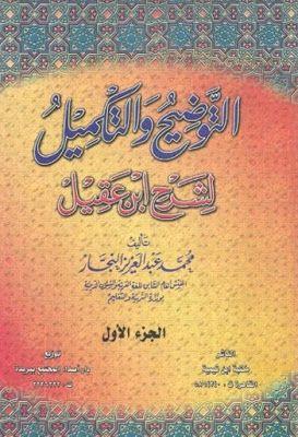 التوضيح والتكميل لشرح ابن عقيل محمد عبد العزيز النجار Pdf Books Arabic Calligraphy Calligraphy