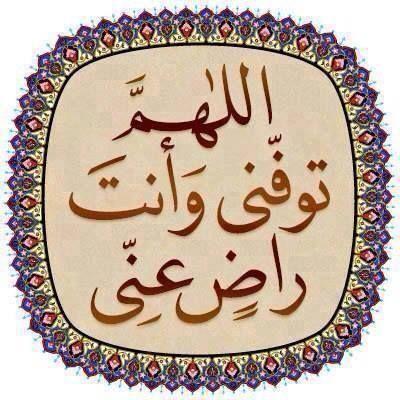 كيف فرض الصيام Islamic Art Art Islamic Calligraphy