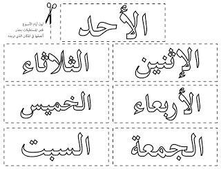 بطاقات أسماء ايام الاسبوع نشاط تلوين للأطفال Arabic Lessons Learning Arabic Islamic Teachings