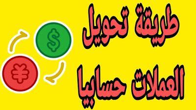 محول العملات العالمي King Logo Burger King Logo Currency Converter