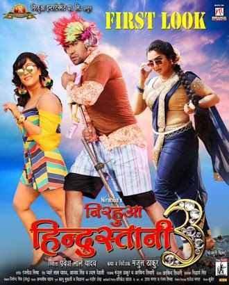 Amrapali Dubey Upcoming Movies List 2019 2020 Release Dates Movie List Upcoming Movies Movies