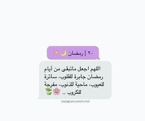 30 Images About أدعية رمضان On We Heart It See More About رمضان كريم Islamic And Ramadan Kareem Ramadan Quotes Funny Study Quotes Ramadan Day
