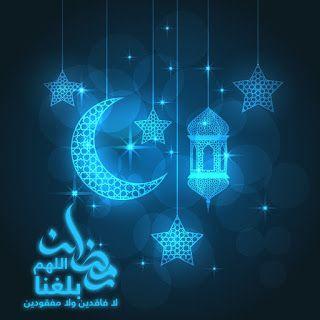 صور اللهم بلغنا رمضان 2021 بطاقات دعاء اللهم بلغنا شهر رمضان Ramadan Kareem Ramadan Image