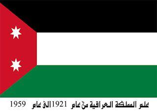 صور ومعلومات عن علم العراق عبر التاريخ Iraq Flag Symbols Letters