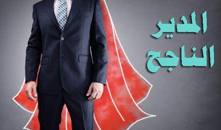 المدير الناجح مهام المدير الناجح صفات المدير الناجح المطور السوداني Suit Jacket Single Breasted Suit Jacket Jackets