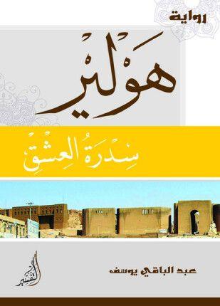 هوليز سدرة العشق Books Arabic Calligraphy