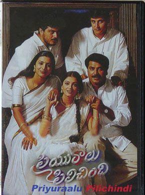 Priyuralu Pilichindi 2000 Telugu In Hd Einthusan No Subtitles Telugu Movies Online Telugu Movies Movies Online