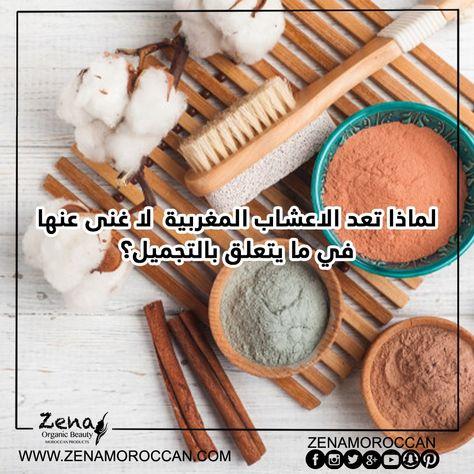 عشاب المغربية Natural Herbs Herbs Organic