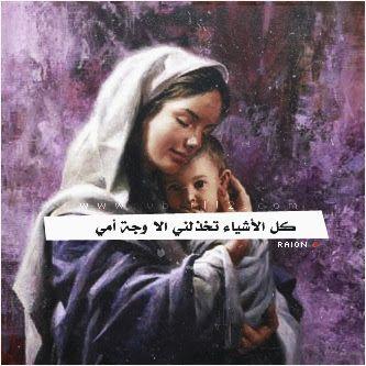 صور عن الام 2021 اجمل الصور عن الام Funny Quotes Arabic Love Quotes Arabic Quotes