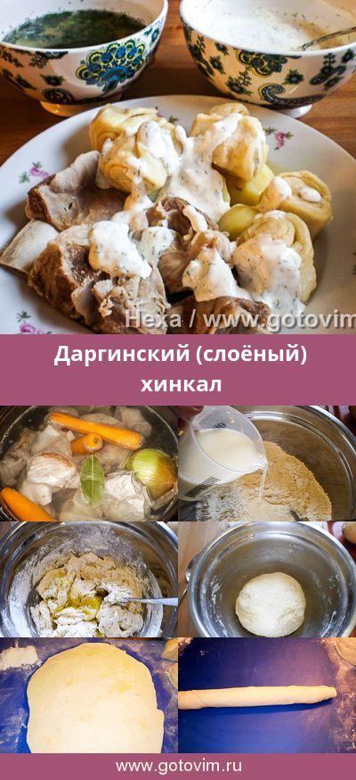 слоёный хинкал рецепт с фото