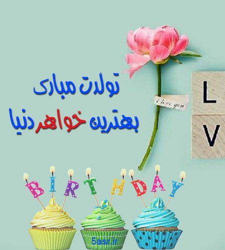 تبریک تولد به خواهر Alphabet Images Happy Birth Rose Wallpaper