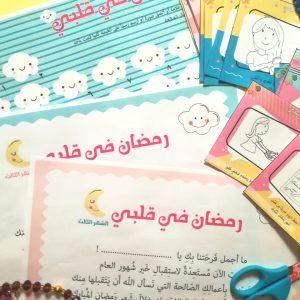 رياض الجنة مطبوعات دعوية و تعليمية هادفة وممتعة Muslim Kids Activities Learning Arabic Muslim Kids