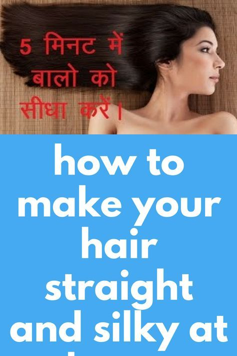 Home Remedy To Get Straight Hair In Just 5 Minutes Straight Hairstyles Aloe For Hair Aloe Vera For Hair