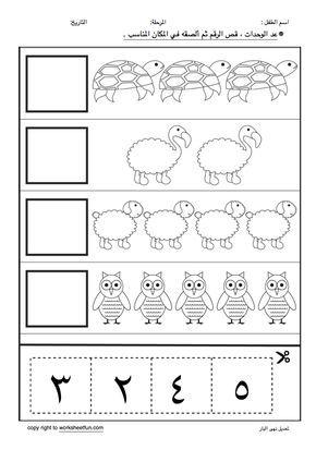 ورقة عمل عد الوحدات رياضيات أرقام واجب Learning Arabic Learn Arabic Alphabet Alphabet Activities Preschool