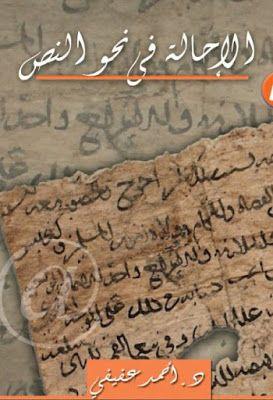 الإحالة في نحو النص أحمد عفيفي Pdf Novelty Sign Novelty Arabic Calligraphy