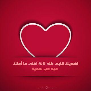 صور عيد الحب 2021 احلى مع إسمك اطلب تصميمك Valentine Photo Romantic Valentine