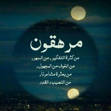 Pin By Inas Gadalla On بيني وبينكم Arabic Quotes Bae Quotes Cool Words