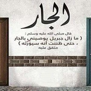 اقوال وحكم عن الجيران امثال شعبية عن الجار Arabic Calligraphy