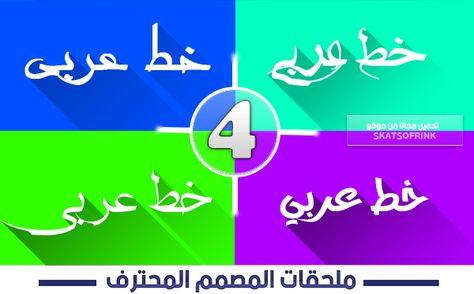 أفضل 4 خطوط عربية ملحقات تصميم فوتوشوب بيكسارت Photoshop Fonts Photoshop Fonts