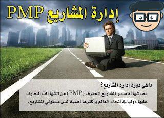 مدونه فركش كورس إدارة المشاريع Pmp فيديو بالعربى Movie Posters Movies Poster