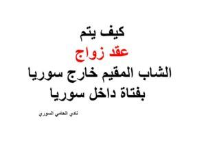 كيف يتم عقد زواج الشاب المقيم خارج سوريا بفتاة داخل سوريا نادي المحامي السوري Arabic Calligraphy Calligraphy Arabic