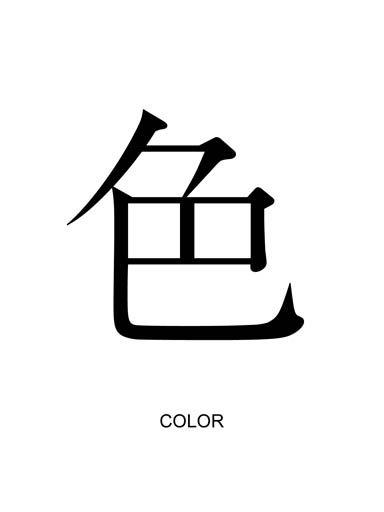 Color Iro Kanji Tattoos Piercings Crazy Hair Pinterest