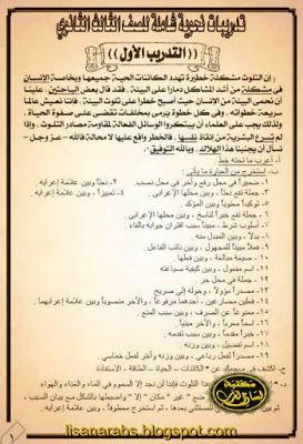 أكثر من 500 قطعة نحو الثانوية العامة تحميل Pdf وقراءة أونلاين Learn Arabic Language Pdf Learning Arabic