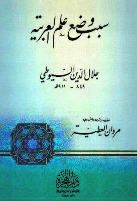 سبب وضع علم العربية للسيوطي تحقيق مروان العطية Pdf Learning Arabic Calligraphy