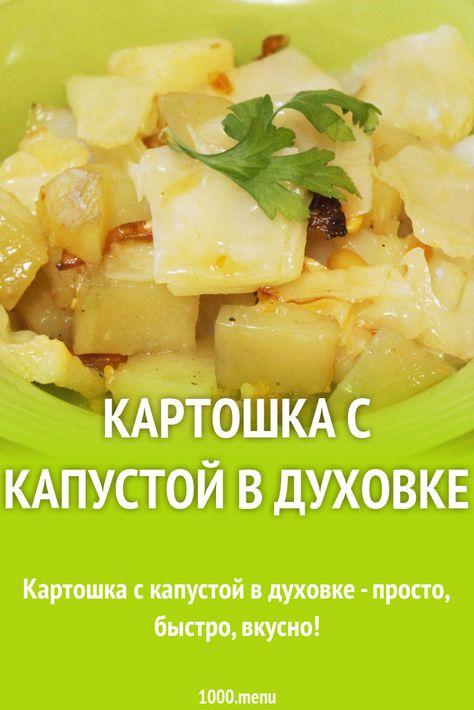 Рецепты вкусных гарниров из капусты