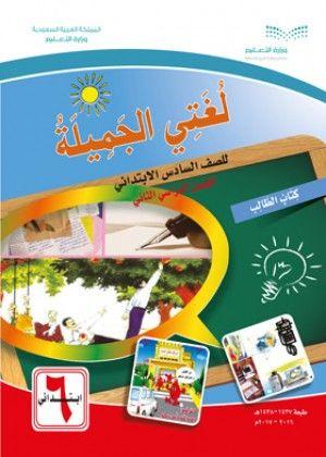 حل كتاب لغتي للصف السادس الابتدائي الفصل الثاني ف2 كتاب الطالب + النشاط  1439 - عالم الحلول | Kindergarten