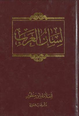 مكتبة لسان العرب لسان العرب لإبن منظور ط أدب الحوزة Pdf Book Club Books Book Lovers My Books