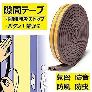 隙間テープ ドア 戸あたり 玄関 気密up 冷気ブロック 窓 すきま風防止 防音 防風 防虫 D型 ブラウン 3m X 2本