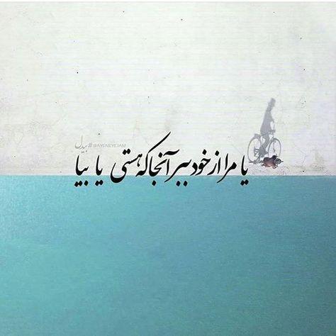 بیدل دهلوی خلوت اندیشه حیرت خانه دیدار تست ای کلید دل در امید ما بگشا بیا بیدل دهلوی Boxing Quotes Everyday Quotes Persian Poetry
