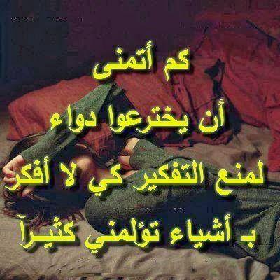 صور عن الفراق اصعب احساس على القلب العاشق نايس Lias Movie Posters Arabic Quotes
