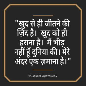 1397attitude Status In Hindi Images Mixed Feelings