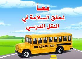 فن الدعاية والإعلان لوحات النقل المدرسي للتواصل عبر الواتساب School Bus School Bus