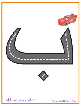 Arabic Alphabet Letters Cars حروف أبجدية By Tipnpin Teachers Pay Teachers Arabic Alphabet For Kids Arabic Alphabet Alphabet For Kids